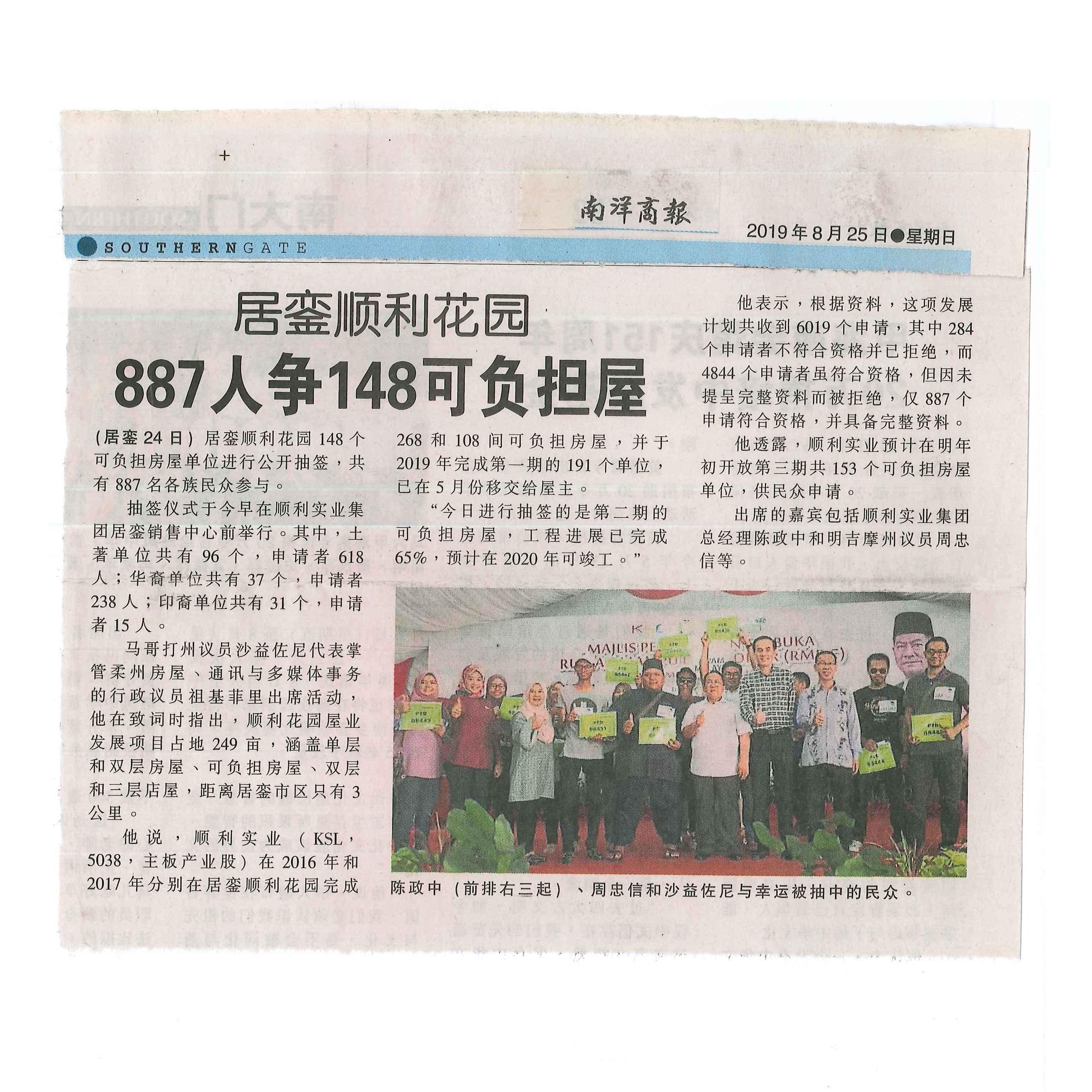 Press Ad - Nan Yang 25.8.2019