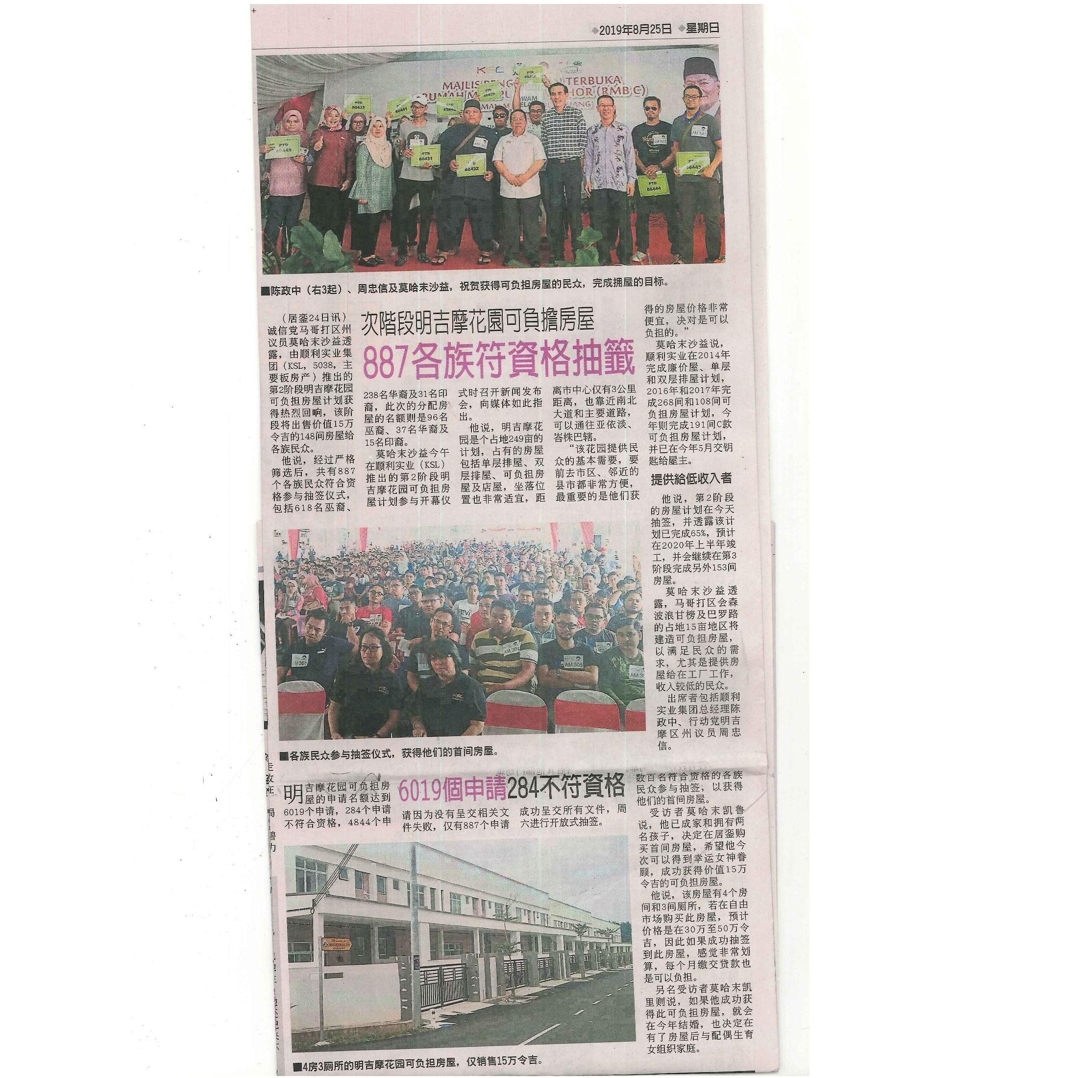 Press Ad - China Press 25.8.2019
